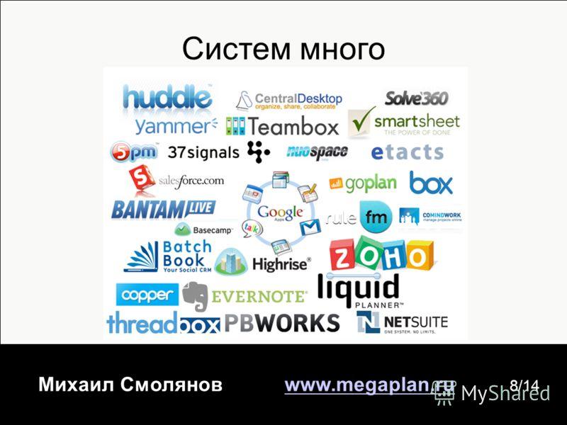 Михаил Смолянов www.megaplan.ruwww.megaplan.ru 8/14 Систем много
