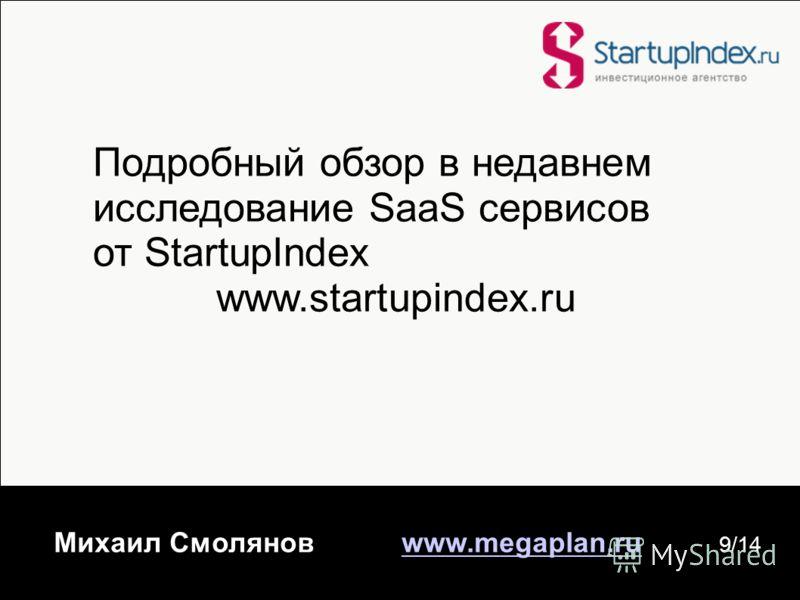 Подробный обзор в недавнем исследование SaaS сервисов от StartupIndex www.startupindex.ru Михаил Смолянов www.megaplan.ruwww.megaplan.ru 9/14