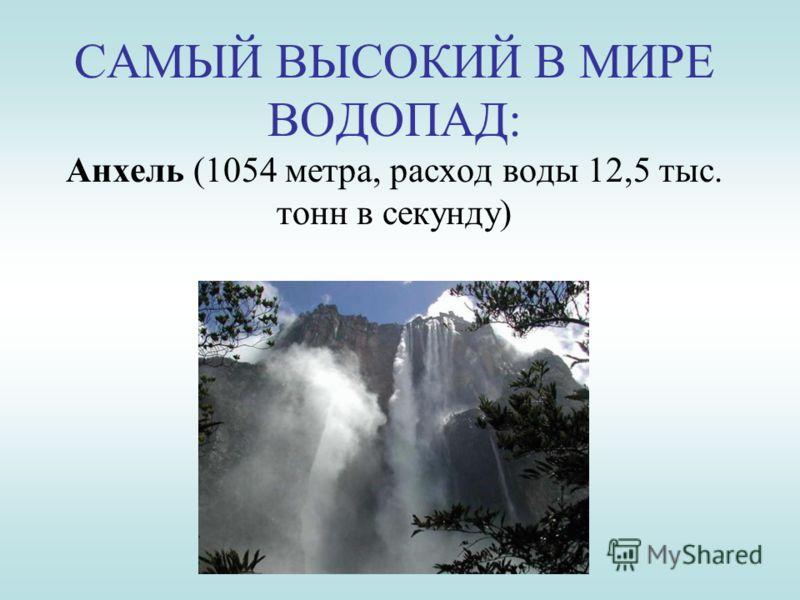 САМЫЙ ВЫСОКИЙ В МИРЕ ВОДОПАД: Анхель (1054 метра, расход воды 12,5 тыс. тонн в секунду)