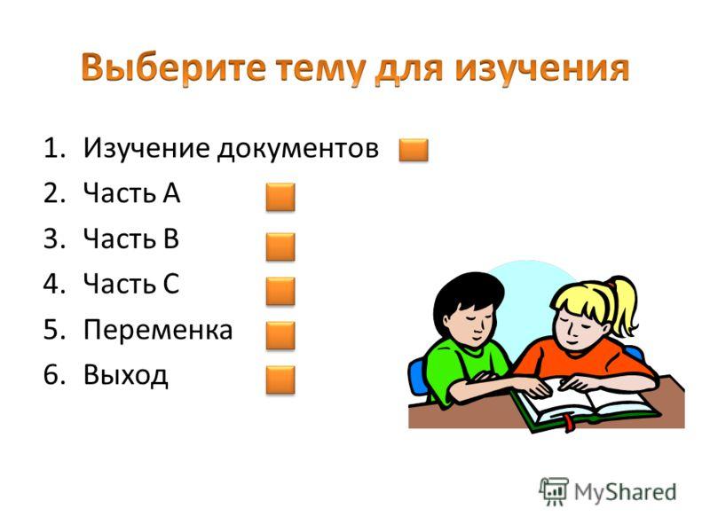 1.Изучение документов 2.Часть А 3.Часть В 4.Часть С 5.Переменка 6.Выход