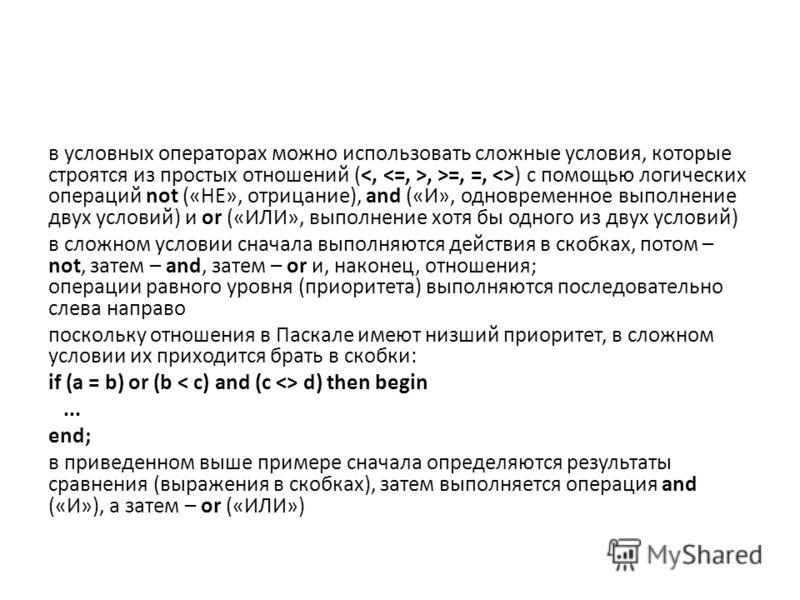 в условных операторах можно использовать сложные условия, которые строятся из простых отношений (, >=, =, ) с помощью логических операций not («НЕ», отрицание), and («И», одновременное выполнение двух условий) и or («ИЛИ», выполнение хотя бы одного и