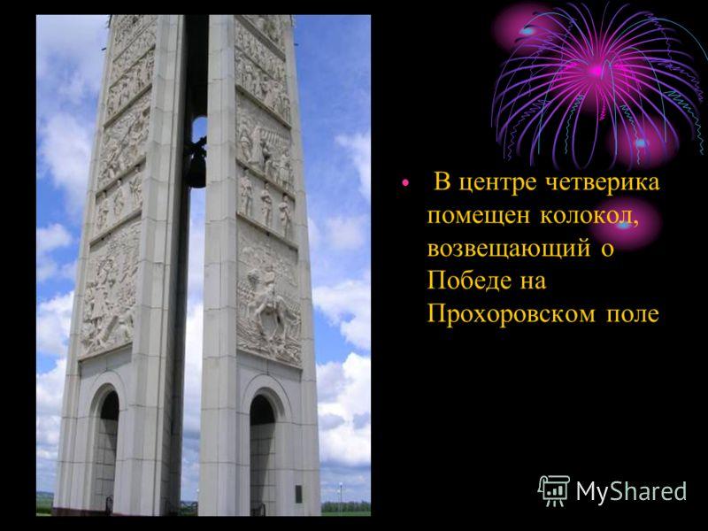 В центре четверика помещен колокол, возвещающий о Победе на Прохоровском поле