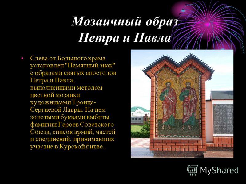 Мозаичный образ Петра и Павла Слева от Большого храма установлен