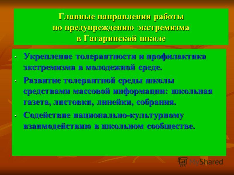 Главные направления работы по предупреждению экстремизма в Гагаринской школе Укрепление толерантности и профилактика экстремизма в молодежной среде. Укрепление толерантности и профилактика экстремизма в молодежной среде. Развитие толерантной среды шк