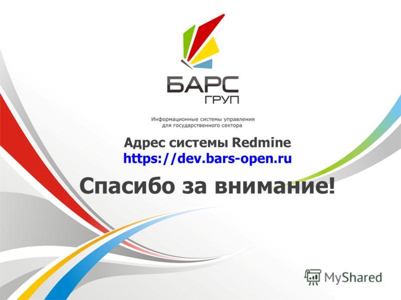 Спасибо за внимание! Адрес системы Redmine https://dev.bars-open.ru