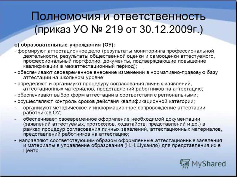 Полномочия и ответственность (приказ УО 219 от 30.12.2009г.) в) образовательные учреждения (ОУ): - формируют аттестационное дело (результаты мониторинга профессиональной деятельности, результаты общественной оценки и самооценки аттестуемого, професси