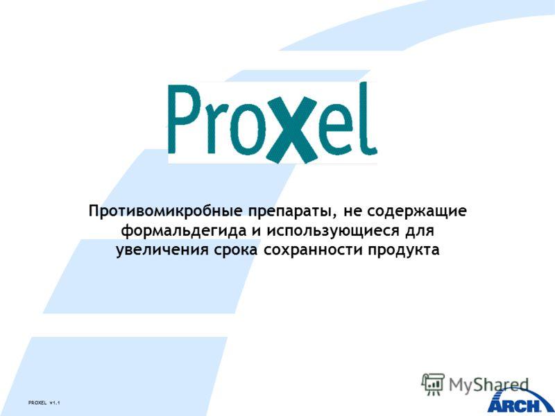 PROXEL v1.1 Противомикробные препараты, не содержащие формальдегида и использующиеся для увеличения срока сохранности продукта