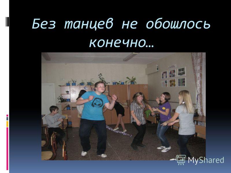 Без танцев не обошлось конечно…