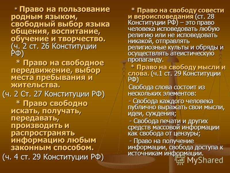 * Право на пользование родным языком, свободный выбор языка общения, воспитание, обучение и творчество. (ч. 2 ст. 26 Конституции РФ) * Право на пользование родным языком, свободный выбор языка общения, воспитание, обучение и творчество. (ч. 2 ст. 26