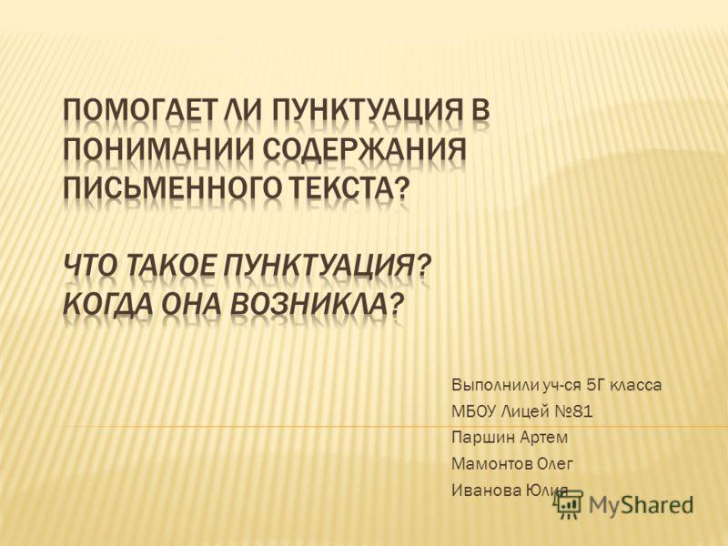 Выполнили уч-ся 5Г класса МБОУ Лицей 81 Паршин Артем Мамонтов Олег Иванова Юлия