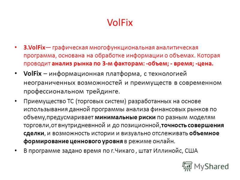 VolFix 3.VolFix графическая многофункциональная аналитическая программа, основана на обработке информации о объемах. Которая проводит анализ рынка по 3-м факторам: -объем; - время; -цена. VolFix – информационная платформа, с технологией неограниченны