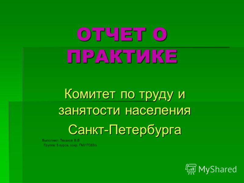 Презентация на тему ОТЧЕТ О ПРАКТИКЕ Комитет по труду и  1 ОТЧЕТ О ПРАКТИКЕ