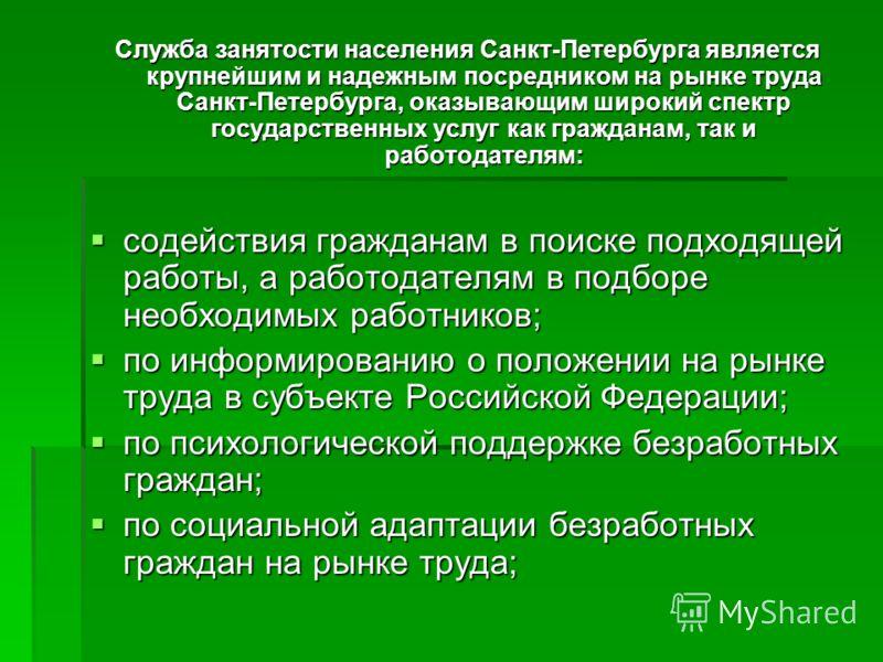 Cлужба занятости населения Санкт-Петербурга является крупнейшим и надежным посредником на рынке труда Санкт-Петербурга, оказывающим широкий спектр государственных услуг как гражданам, так и работодателям: содействия гражданам в поиске подходящей рабо