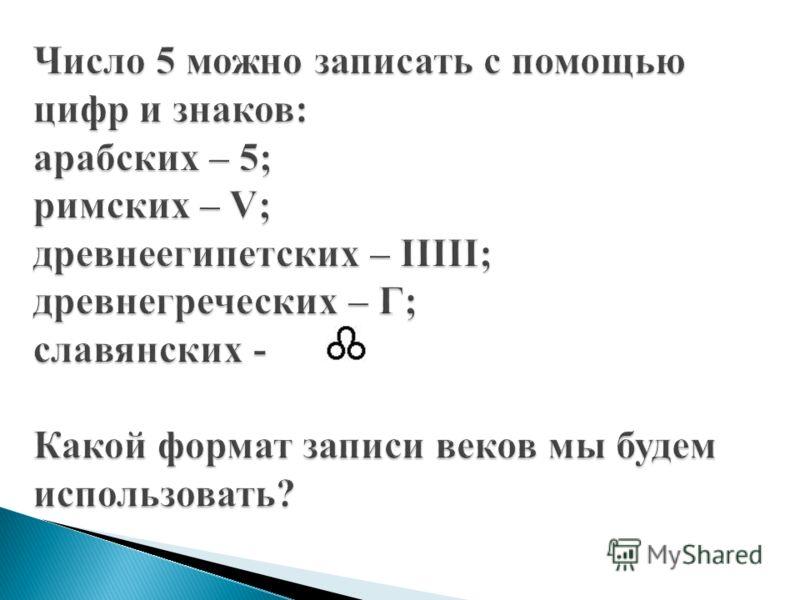 В каком веке был основан город Киев? Х + 268 = 273 Сколько веков стоит Киев на берегах Днепра? Х ·5 = 80