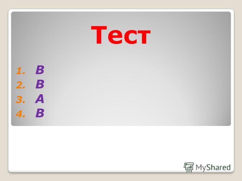 Тест 1. В 2. В 3. А 4. В