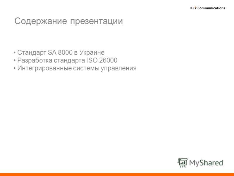 Стандарт SA 8000 в Украине Разработка стандарта ISO 26000 Интегрированные системы управления Содержание презентации © KEY Communications 2007