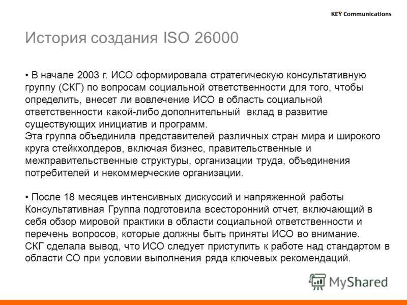 В начале 2003 г. ИСО сформировала стратегическую консультативную группу (СКГ) по вопросам социальной ответственности для того, чтобы определить, внесет ли вовлечение ИСО в область социальной ответственности какой-либо дополнительный вклад в развитие