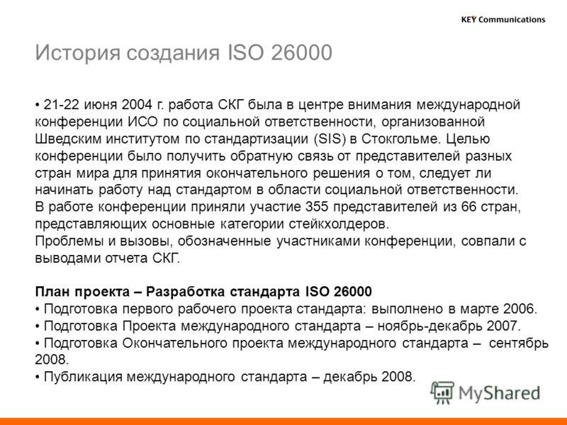 21-22 июня 2004 г. работа СКГ была в центре внимания международной конференции ИСО по социальной ответственности, организованной Шведским институтом по стандартизации (SIS) в Стокгольме. Целью конференции было получить обратную связь от представителе