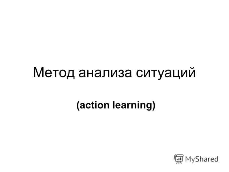 Метод анализа ситуаций (action learning)