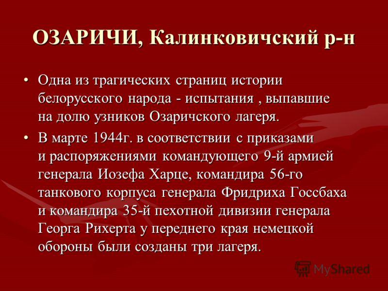 ОЗАРИЧИ, Калинковичский р-н Одна из трагических страниц истории белорусского народа - испытания, выпавшие на долю узников Озаричского лагеря.Одна из трагических страниц истории белорусского народа - испытания, выпавшие на долю узников Озаричского лаг