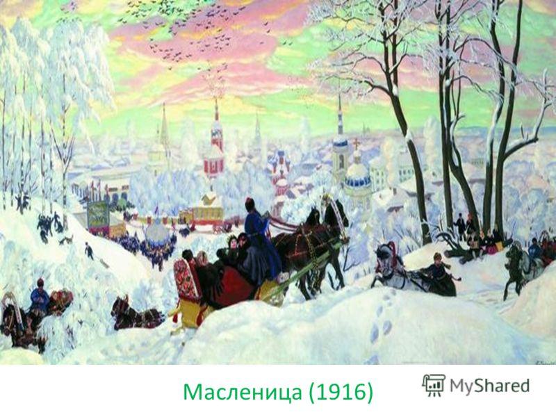 Масленица (1916)