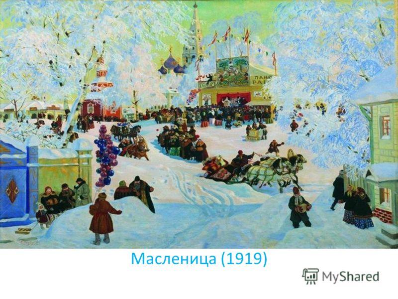 Масленица (1919)