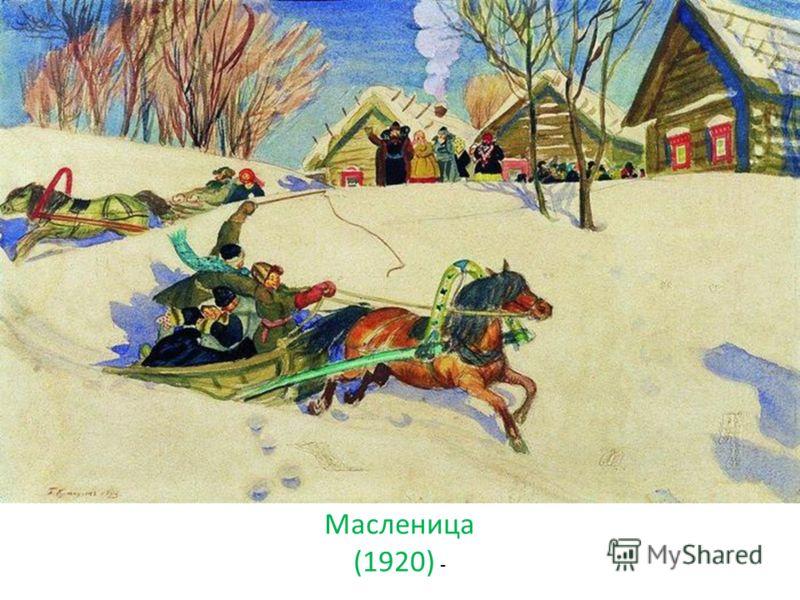 Масленица (1920) -