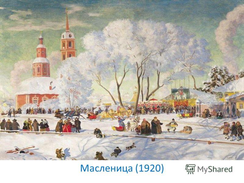 Масленица (1920)
