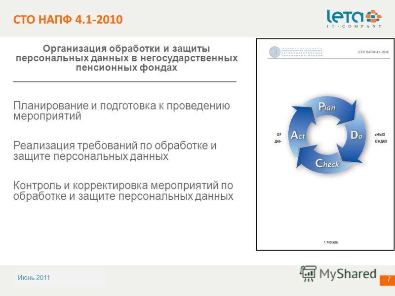 информация о компании 7 СТО НАПФ 4.1-2010 Организация обработки и защиты персональных данных в негосударственных пенсионных фондах _________________________________________ Планирование и подготовка к проведению мероприятий Реализация требований по о