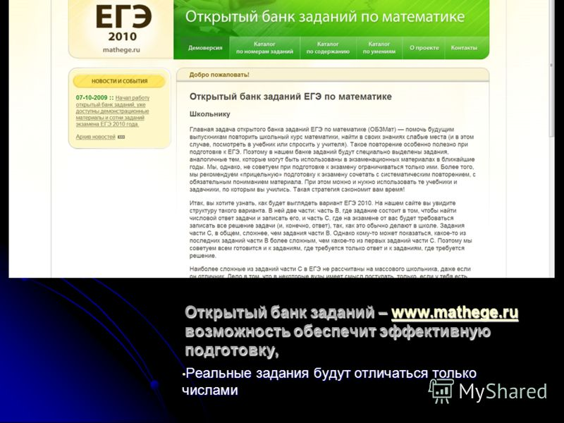 Открытый банк заданий – www.mathege.ru возможность обеспечит эффективную подготовку, www.mathege.ru Реальные задания будут отличаться только числами Реальные задания будут отличаться только числами