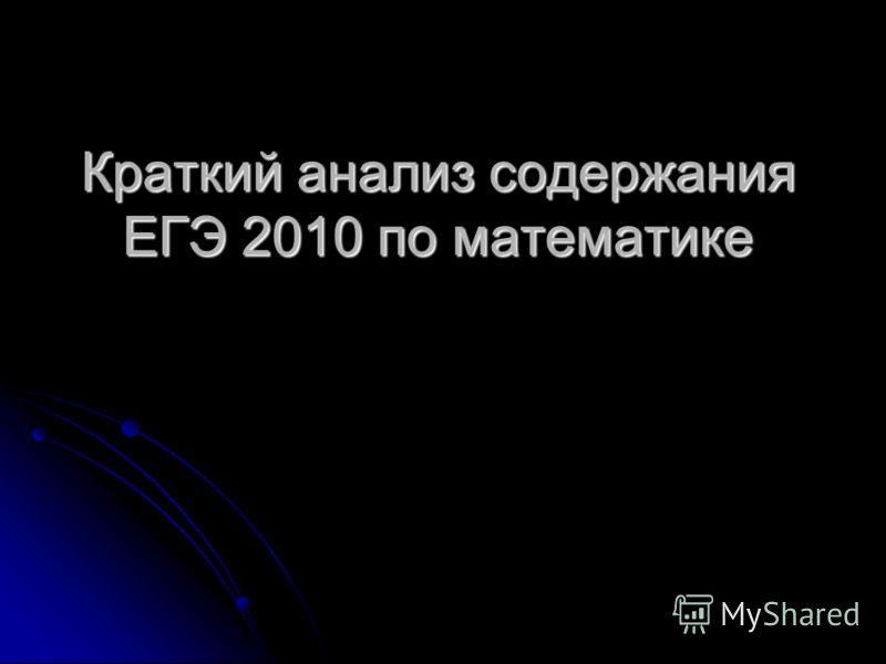 Краткий анализ содержания ЕГЭ 2010 по математике