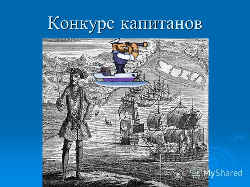 Конкурс капитанов Дерзайте