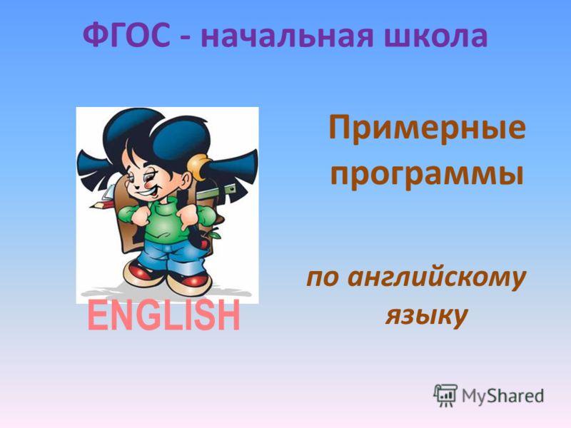 ФГОС - начальная школа Примерные программы по английскому языку ENGLISH