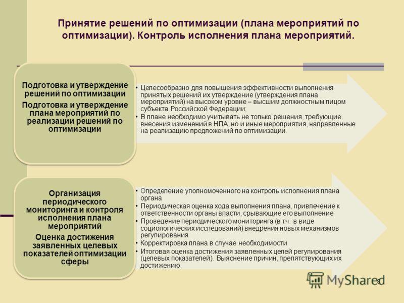 8 Целесообразно для повышения эффективности выполнения принятых решений их утверждение (утверждения плана мероприятий) на высоком уровне – высшим должностным лицом субъекта Российской Федерации; В плане необходимо учитывать не только решения, требующ