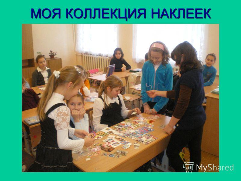 МОЯ КОЛЛЕКЦИЯ НАКЛЕЕК