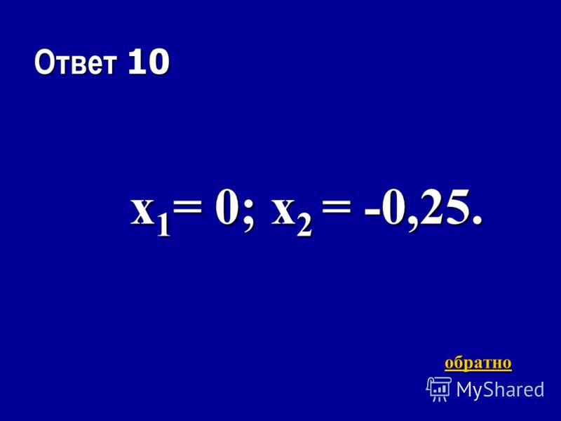 Б-1 10 очков Решите уравнение 12х 2 +3х=0 проверка проверка