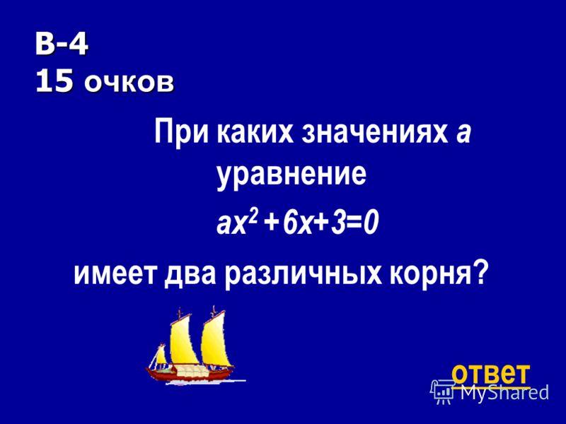 Ответ 10 Уравнение вида ах 2 + вх + с = 0, где а - неравное 0 число, называется квадратным. обратно