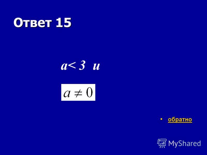 В-4 15 очков При каких значениях а уравнение ах 2 +6х+3=0 имеет два различных корня? ответ