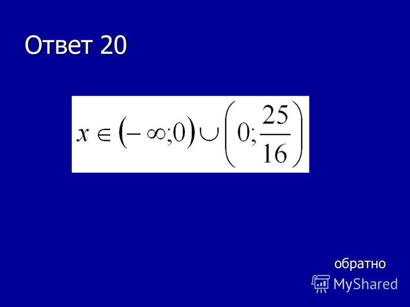 Ответ 15 а< 3 и обратно обратно обратно