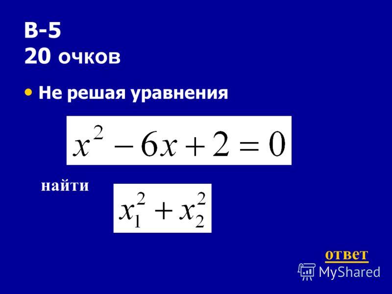 Ответ 20 обратно