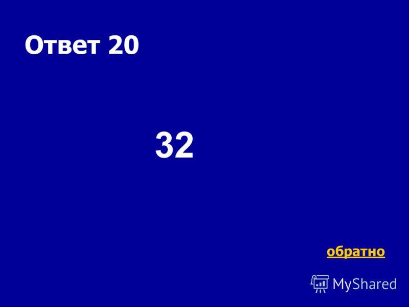 В-5 20 очков Не решая уравнения найти ответ