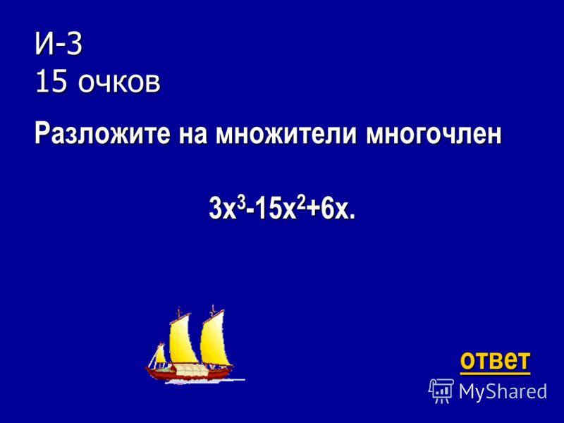 Ответ 15 В прямоугольном треугольнике один катет на 7см больше другого, найдите стороны треугольника, если его гипотенуза на 1см больше большего катета. Стороны треугольника равны соответственно 5, 12 и 13 см. обратно