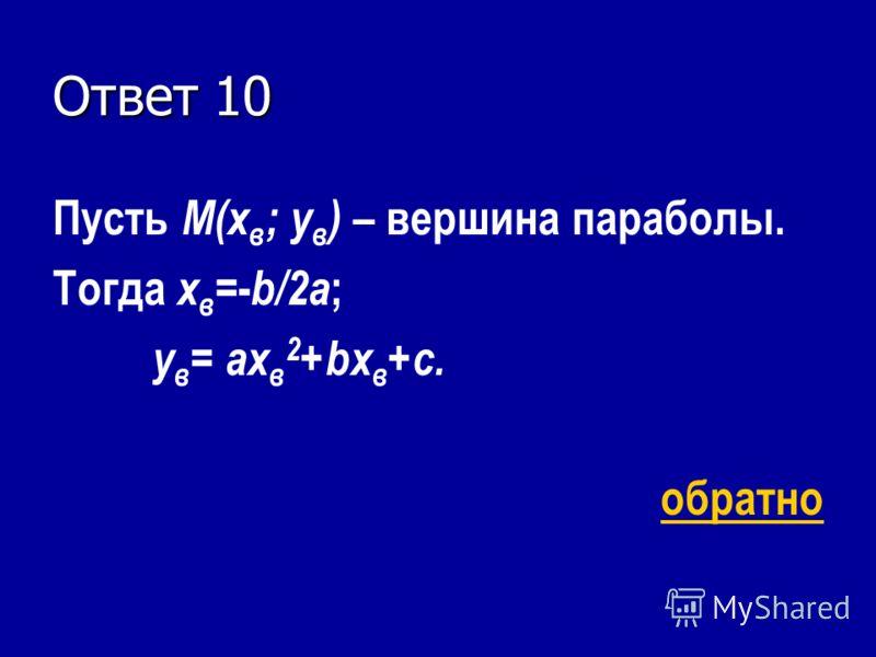З-8 10 очков Как найти координаты вершины параболы? ответ