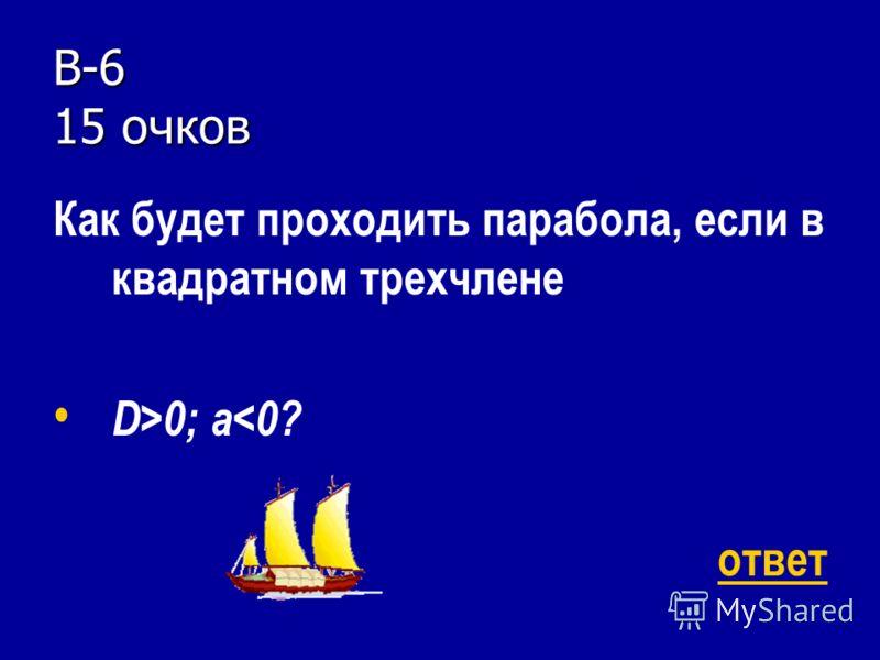 Ответ 10 Пусть М(х в ; у в ) – вершина параболы. Тогда х в =- b/2a ; у в = ах в 2 +bх в +c. обратно