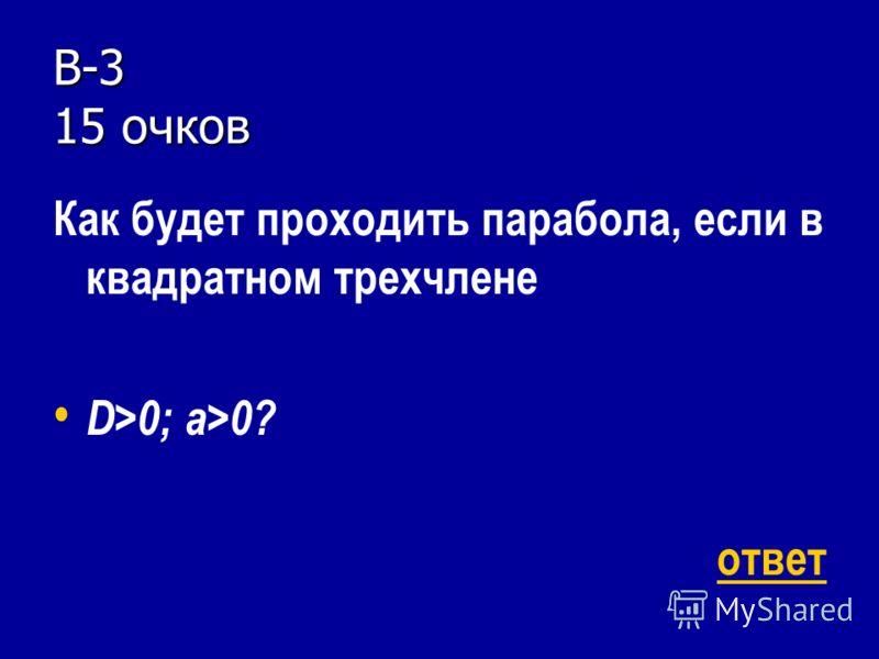 Ответ 15 D>0; a