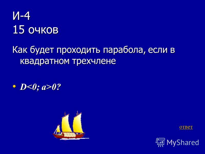 Ответ 15 D>0; a>0 обратно Y X X 0
