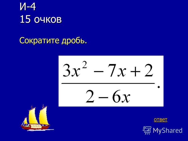 Ответ 15 D 0 Y X X 0 обратно обратно обратно