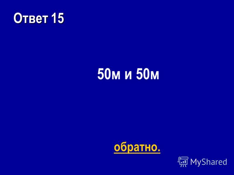 Ж-4 15 очков Имея длинну забора 200м какими должны быть стороны участка земли с наибольшей площадью? Имея длинну забора 200м какими должны быть стороны участка земли с наибольшей площадью? Ответ