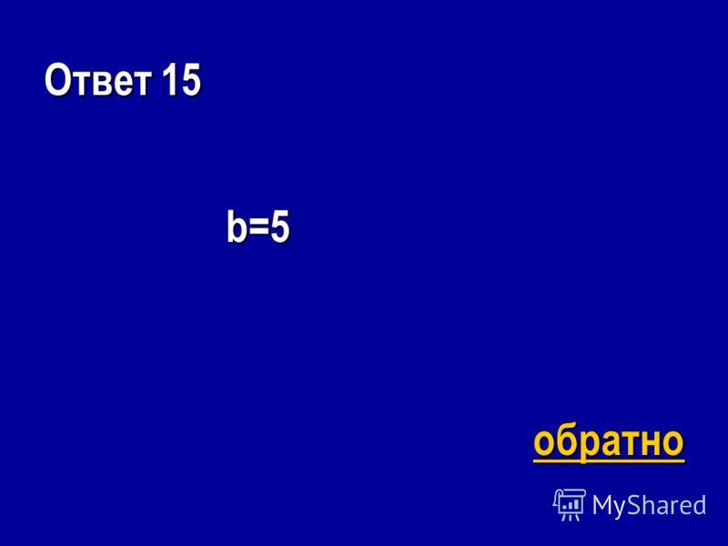 Ж-5 15 очков При каком значении b число 2 является корнем квадратного трехчлена При каком значении b число 2 является корнем квадратного трехчлена Ответ