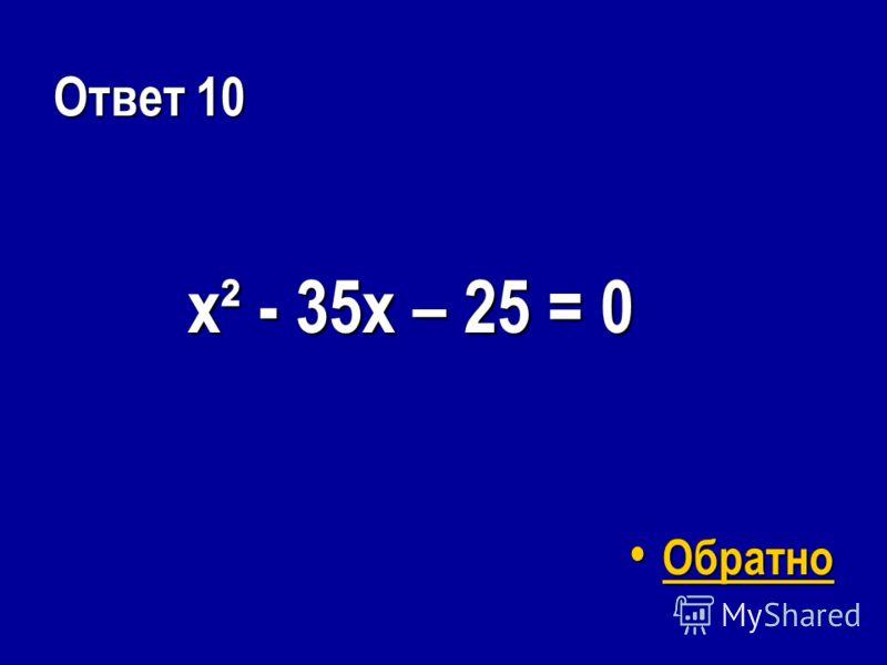 10 очков Пусть х 1 и х 2 корни квадратного уравнения х²-7х-1=0. Составьте квадратное уравнение, корнями которого являются числа 5х 1 и 5х 2 Ответ